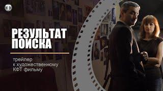 Трейлер к фильму «Результат поиска» 01:40