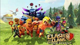 Как создать второй аккаунт в clash of clans