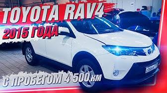 Toyota RAV4 с пробегом 4.5 ТЫСЯЧИ 2015 года OkAuto Автоподбор