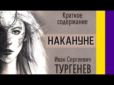 Краткое содержание Накануне. Тургенев И. С. Пересказ повести за 7 минут