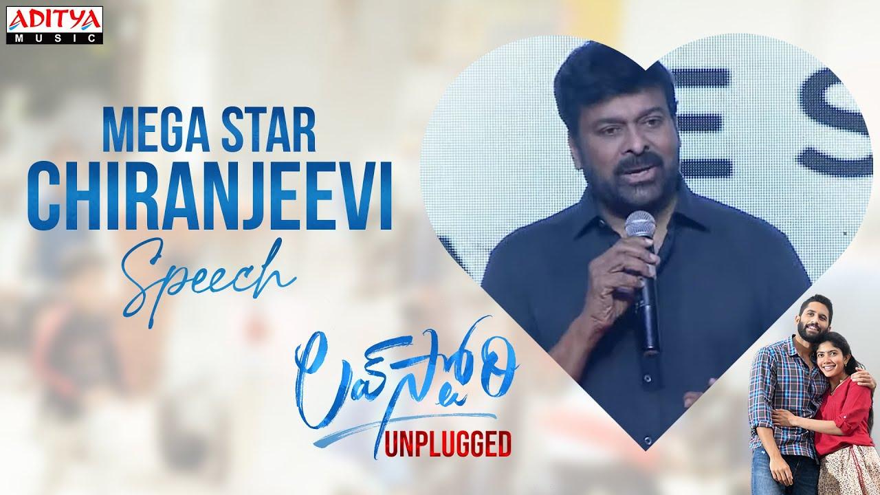 Download Mega Star Chiranjeevi Speech   LoveStory Unplugged Event   Naga Chaitanya   Sai Pallavi