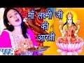 Om Jai Lakshmi Mata Aarti By Shubha Mishra Full Song Bhakti Ke Sagar