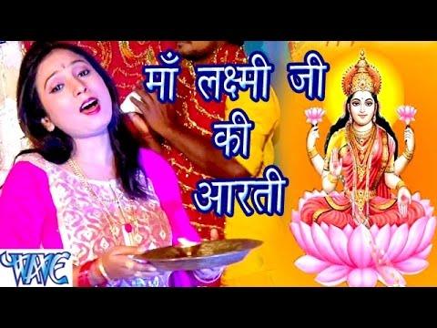 Om Jai Lakshmi Mata Aarti By Shubha Mishra [Full Song] || Bhakti Ke Sagar