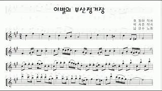 """""""이별의 부산 정거장"""" 알토 색소폰 연주 김은산"""