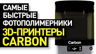 Обзор 3D-принтеров Carbon: самые быстрые фотополимерные - 3D-печать на Carbon L1 и Carbon M2