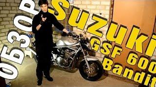 обзор Suzuki GSF 600 Bandit