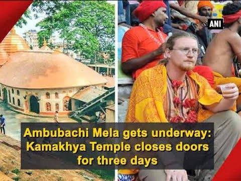 Ambubachi Mela gets underway: Kamakhya Temple closes doors for three days - Assam News