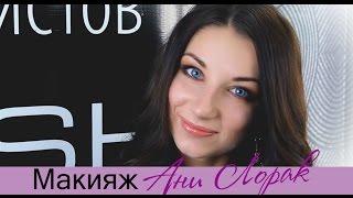 Мастер-класс №33 - Звездный макияж Ани Лорак - видео #GOSH