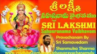SRI LAKSHMI SAHASRANAMA VAIBHAVAM (Part 11/20) - Sri Samavedam Shanmukha Sarma Gari Pravachanam