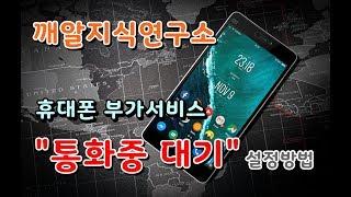 """(깨알지식연구소) """"통화중 대기"""" 설…"""