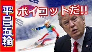 【海外の反応】アメリカが韓国・平昌五輪のボイコットを検討!「議論の余地がある問題」