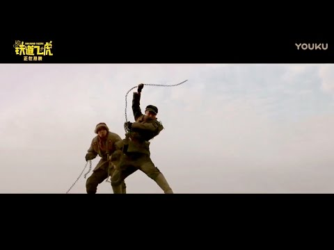 Download RAILROAD TIGERS - Chinese Final Trailer