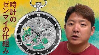 【正美堂時計店】時計のゼンマイの仕組みについて #時計 #ゼンマイ