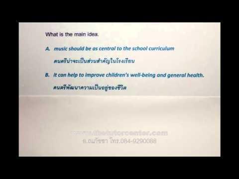ภาษาอังกฤษ ม.3 สอบเข้า ม.4 Reading อ.ณภัชชา