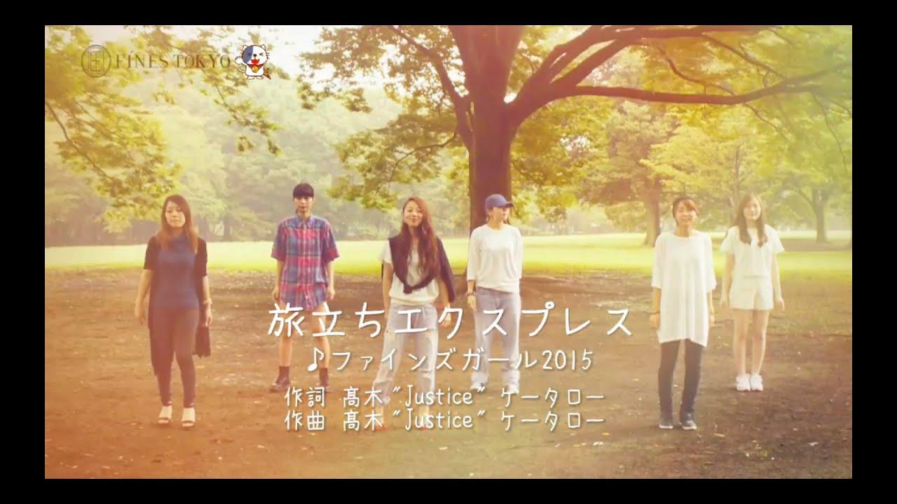 FINES TOKYO GIRLS(ファインズ東京ガールズ)PV