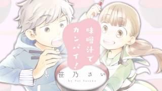 幼なじみラブコメ漫画 『味噌汁でカンパイ!』 3巻発売中!