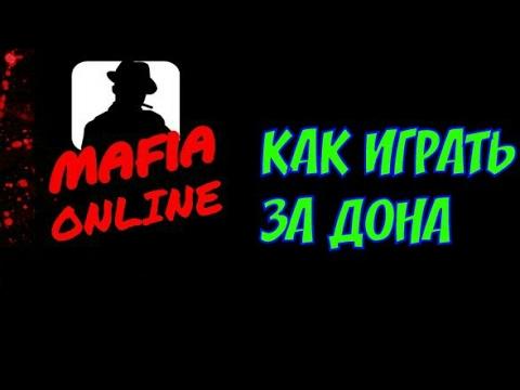 МАФИЯ ОНЛАЙН | Lets Play [#7] Игра за Дона