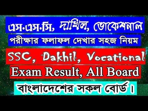 2019 SSC, Dakhil, Vocation Exam Result, All board of Bangladesh, Tech4 Aoc. এসএসসি দাখিল ফলাফল।