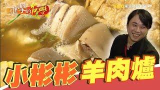 小彬彬賣羊肉爐 清燉紅燒皆味美 200集《進擊的台灣》part1