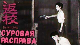 Detention -  КТО ЖЕ УБИЙЦА НА САМОМ ДЕЛЕ ??? (прохождение на русском) #4