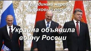 Украина, Россия, Беларусь, война  тупиковый период для триединого народа