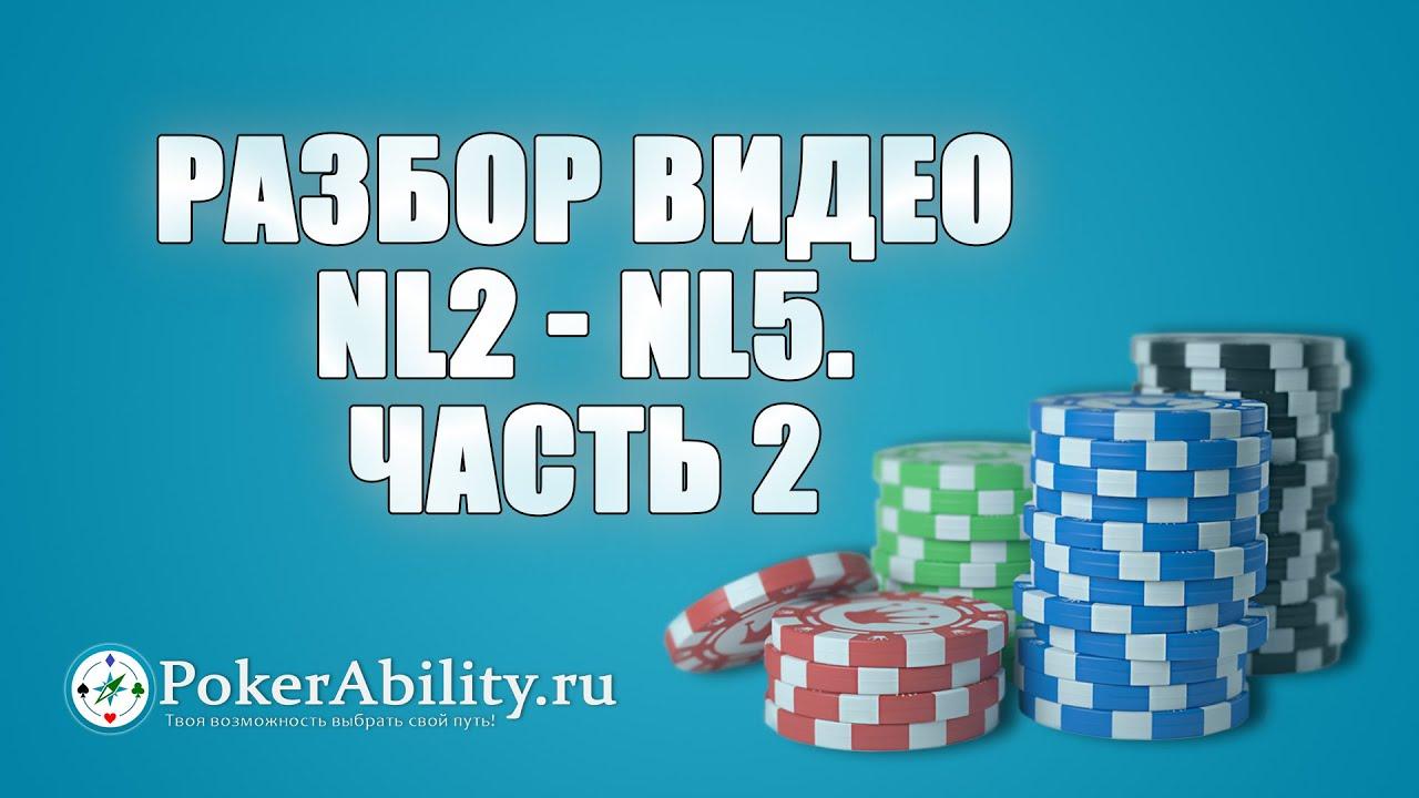 Покер онлайн обучающее видео игровые автоматы в томске на 2011 год