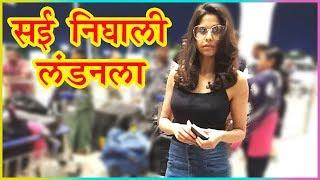 Sai Tamhankar Heads For London | Spotted At Airport | Love Sonia