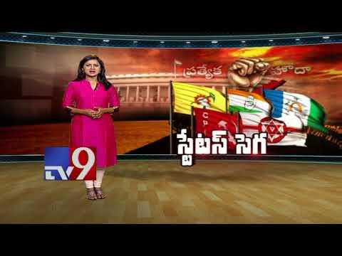 AP Special Status heat reaches New Delhi, All parties target BJP - TV9