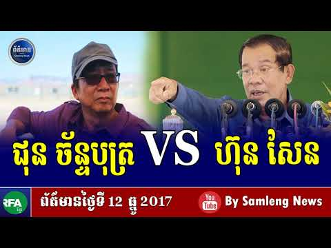 Radio Free Asia Khmer, Khmer radio news, 12 December 2017