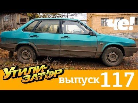 Утилизатор   Выпуск 117