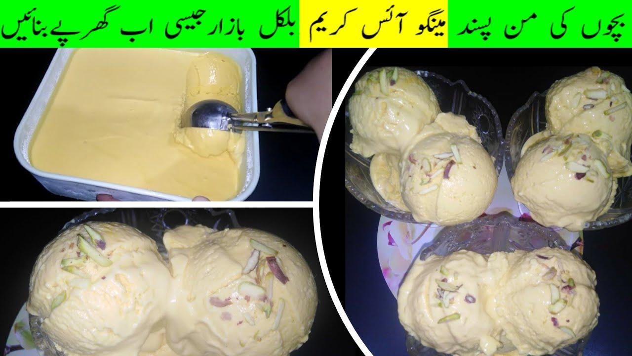 How to Make Mango Ice Cream at Home | Homemade Mango Ice Cream Recipe | Mango Ice Cream 2020