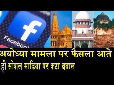 अयोध्या मामला मे खुल गई CJI की पोल/SOCIAL MEDIA REACTION ON PUBLIC