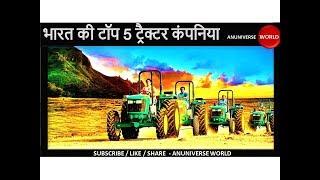भारत की टॉप 5 ट्रैक्टर कंपनिया - Top 5 Tractor Companies in India - ANUNIVERSE STUDY