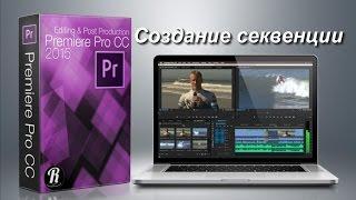 Создание секвенции: импорт файлов, панель Timeline. Уроки Premiere Pro для начинающих на русском