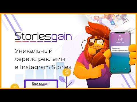 Вся Правда о STORIESGAIN! Сервис Рекламы в Инстаграм. Как Заработать с Помощью Сторисгейн?