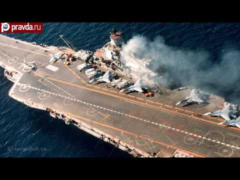 Russia's Admiral Kuznetsov worst aircraft carrier in the world?