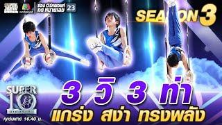 3 วิ 3 ท่า  น้องฟูกะ แกร่ง สง่า ทรงพลัง | SUPER 10 SS3