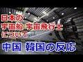 海外の反応 日本の宇宙飛行船、宇宙飛行士について韓国中国の反応 わかば ! ! !