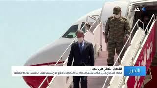 غارات للجيش الليبي على قاعدة «الوطية».. وتدمير منظومة دفاع تركية