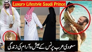Luxury Lifestyle Saudi Prince Documentary In Urdu - History Saudi Prince -Information TV thumbnail