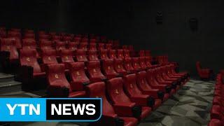 닫았던 영화관 다시 오픈...기지개 켜는 극장가 / Y…