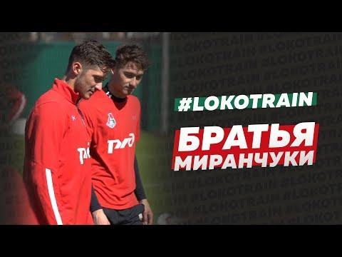 LokoTrain // Миранчуки о супердерби «Локо» – ЦСКА на «РЖД Арене»