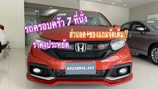 Honda Mobilio RS ภายใน-ภายนอก รถครอบครัวราคาประหยัด