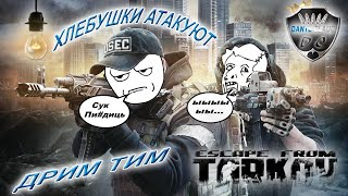 Дрим тим в Escape from Ta...