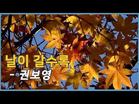 권보영 - 날이 갈수록 Kwon Bo-yeong - As Days Go By (1978)