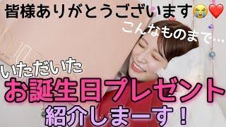 【誕プレ】もらった誕プレ全部紹介♡欲しかったやつ〜♡ 吉田朱里 検索動画 3