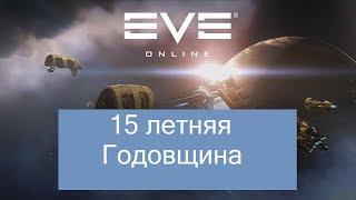 EVE Online | Русский Трейлер к 15-ти летию игры | Cубтитры