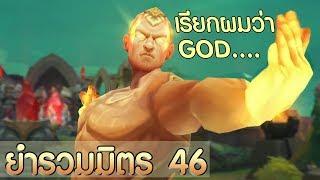 God Fist & God Feed || ยำรวมมิตร#46
