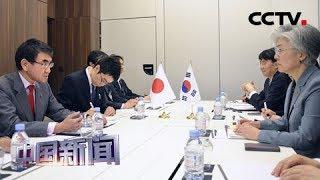 [中国新闻] 韩日贸易摩擦持续发酵 日韩关系短期难修复 外交努力或可化解矛盾 | CCTV中文国际