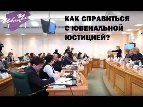 """В Совете Федерации обсудили как бороться с """"ювенальной юстицией"""""""